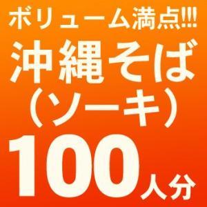 沖縄そば100人前 ソーキセット  (麺、だし、ソーキ、かまぼこ、紅しょうが)(送料無料)|san3330