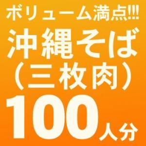 沖縄そば100人前 三枚肉セット  (麺、だし、三枚肉、かまぼこ、紅しょうが)(送料無料)|san3330