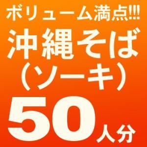 沖縄そば50人前 ソーキセット  (麺、だし、ソーキ、かまぼこ、紅しょうが)(送料無料)|san3330