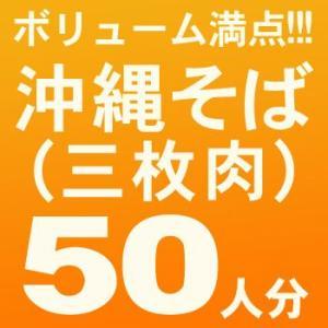 沖縄そば50人前 三枚肉セット  (麺、だし、三枚肉、かまぼこ、紅しょうが)(送料無料)|san3330
