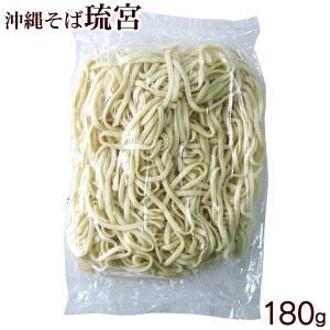 琉宮 200g  サン食品の沖縄そば|san3330