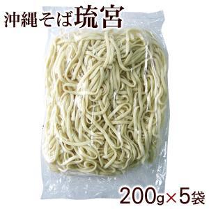 琉宮 200g×5袋セット  サン食品の沖縄そば|san3330