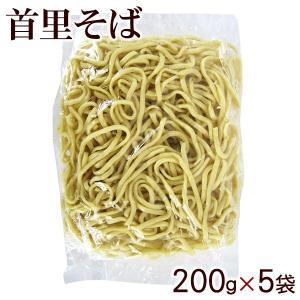 (沖縄そば)首里そば 200g×5袋セット (ゆで麺)