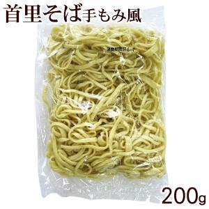 首里そば 手もみ麺 200g  サン食品の沖縄そば|san3330