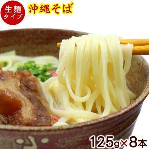 沖縄そば 1kg (125g×8本) 生麺|san3330