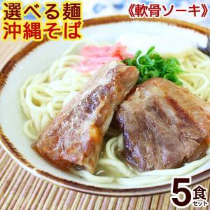 選べる麺 沖縄そば(ソーキそば)5食セット (味付け軟骨ソーキ、そばだし、かまぼこ、スパイス付き)(送料無料)