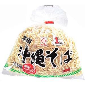 本場 沖縄そば1kg(約5人前)(ゆで麺) サン食品の沖縄そば|san3330