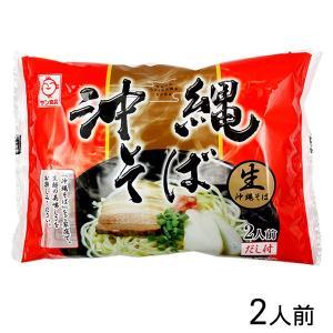 沖縄そば(赤)2人前 (生麺) │サン食品│|san3330