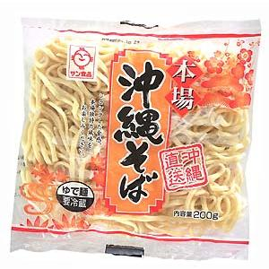 サン食品 沖縄そば 200g (蒸し・ゆで麺・L麺)|san3330