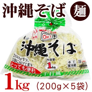 本場 沖縄そば 1kg (5人前 個食パック) サン食品