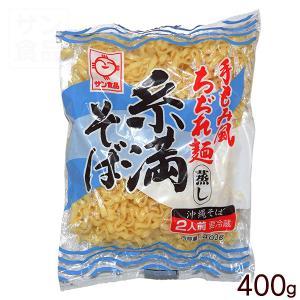 糸満そば 400g  サン食品の沖縄そば|san3330