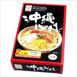 沖縄そば 2人前 (味付豚肉 だし付)生麺|san3330