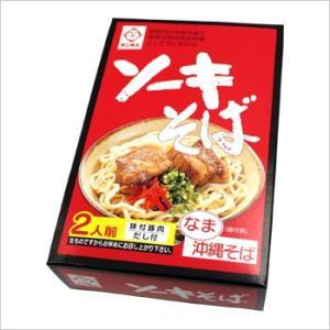 ソーキそば 2人前 赤(生麺) 島唐辛子泡盛漬け付き|san3330