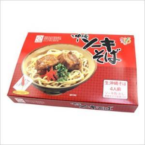 沖縄ソーキそば 4人前(味付豚肉 島とうがらし だし付) 生麺|san3330