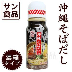 サン食品 沖縄そばだし 390g 濃縮タイプ