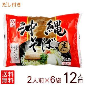 沖縄そば(赤) 2人前×6袋 (生麺)(送料無料)|san3330