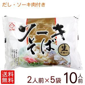 沖縄ソーキそば(白袋) 2人前×5袋 (生麺)(送料無料)