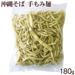 手作りそば 手もみ麺 200g  サン食品の沖縄そば|san3330