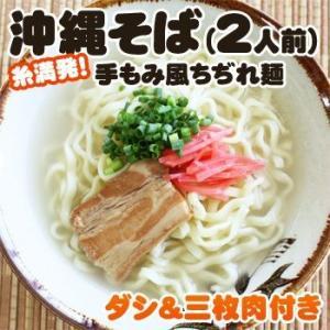 糸満発 沖縄そば 2人前(だし&三枚肉付き)手もみ風ちぢれ麺 サン食品 L麺|san3330