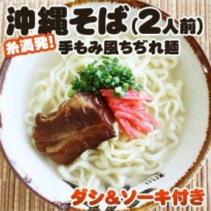 糸満発 沖縄そば  2人前(だし&ソーキ付き)手もみ風ちぢれ麺 サン食品 L麺|san3330
