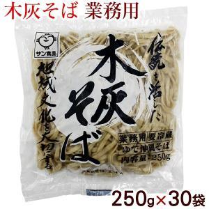 サン食品 木灰そば 250g×30袋|san3330