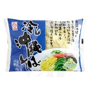 サン食品の冷し沖縄そば 2人前(なま) シークワーサースープ付 (南国冷麺)|san3330