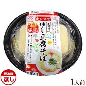 ゆし豆腐そば 1人前 (カップ) サン食品 沖縄そば|san3330