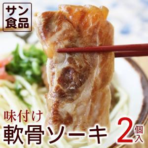 (サン食品)味付け軟骨ソーキ 2個入り