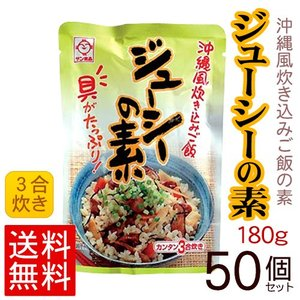 ギャル曽根さんも絶賛のご当地炊き込みご飯の素。 沖縄風炊き込みご飯のことを「ジューシー」といいます。...