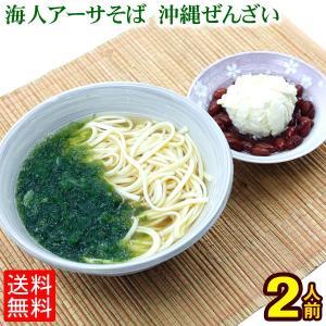 海人アーサそば 沖縄ぜんざい2食セット (送料無料メール便)