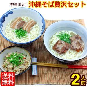沖縄そば贅沢2人前セット(三枚肉2枚、軟骨ソーキ2個、ジューシーの素付き)(送料無料メール便)
