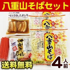 八重山そばセット 4人前(麺・そばだし・三枚肉、かまぼこ)(送料無料)