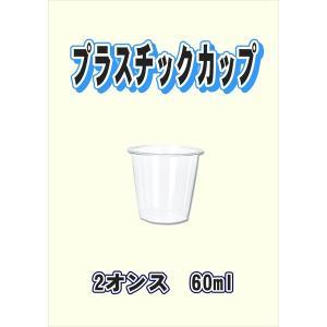 プラスチックカップ 2オンス(60ml) 透明 6000個  2ケース  試飲用プラスチックカップ|sana-sanyo-tape