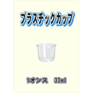 プラスチックカップ 1オンス(30ml) 透明 6000個  2ケース  試飲用プラスチックカップ|sana-sanyo-tape