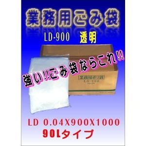 業務用LDごみ袋 LD-900 透明 300枚   ごみ袋 90L 10枚入りX30  ケース売り 箱売り|sana-sanyo-tape