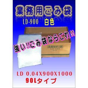 業務用LDごみ袋 LD-900 白色 300枚   ごみ袋 90L 10枚入りX30  ケース売り 箱売り|sana-sanyo-tape
