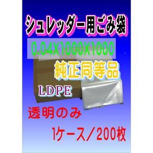 シュレッダー用ごみ袋 (業務用大型) LD-1000 透明 200枚   25枚袋入×8冊|sana-sanyo-tape