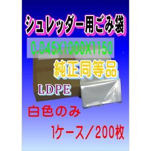 シュレッダー用ごみ袋 (業務用大型) LD-1150 白色 200枚  シュレッダー用|sana-sanyo-tape