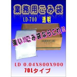 業務用LDごみ袋 LD-700 透明 10枚入り   ごみ袋 70L|sana-sanyo-tape