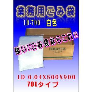 業務用LDごみ袋 LD-700 白色 10枚入り   ごみ袋 70L|sana-sanyo-tape