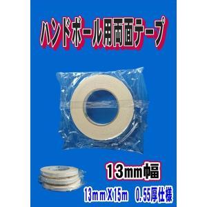 ハンドボール用両面テープ 13mm幅 2本(1組)   フィンガーテープ  送球館オリジナル sana-sanyo-tape