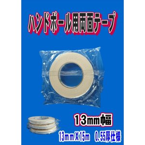 ハンドボール用両面テープ 13mm幅 40本(20組)   フィーンガーテープ  送球館オリジナル sana-sanyo-tape