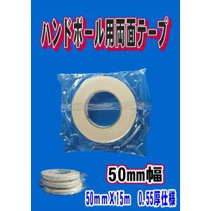 ハンドボール用両面テープ オカモト布両面テープ541 50mm幅 1本  フィンガーテープ sana-sanyo-tape