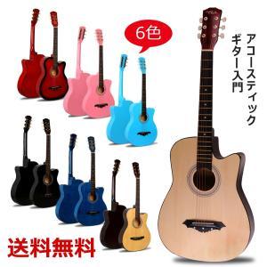 ギター アコースティックギター 2019大人気 初心者 ミニギター 入門 アコギ 女性の方や子供でも抱えやすい ソフトケース付き