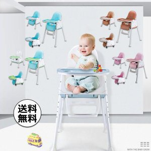 ベビーチェア 赤ちゃん用 ハイチェア お食事椅子 多機能 組立 脱出防止 高さ調節可能 おしゃれ