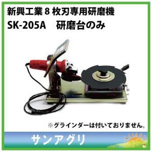 新興工業 らくらくケンマ 草刈刃 8枚刃専用研磨機 SK-205A グラインダーなし (研磨台のみ)...