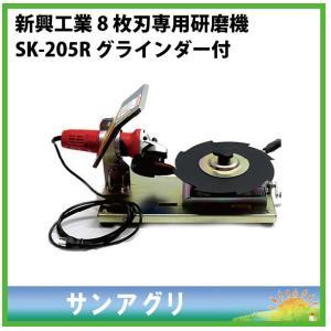 新興工業 らくらくケンマ 8枚刃専用研磨機 SK-205 グラインダー付  【仕様】 対応外径:23...