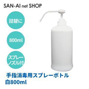 手指消毒用スプレーボトル 800ml白ボトル