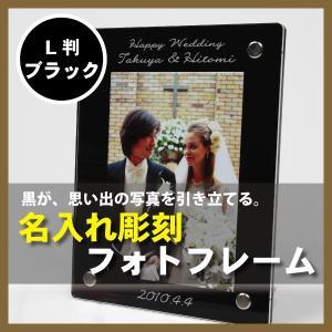L判 名入れフォトフレーム(ブラック) 結婚祝い 名入れ 結婚記念日 名入れ 写真立て|sanasana