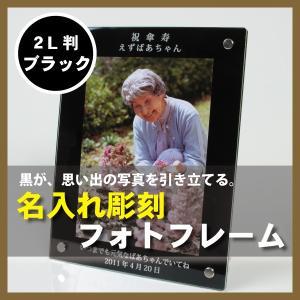 2L判 アクリル 名入れ フォトフレーム(クリア×ブラック・2つ足・ネジ式)|sanasana